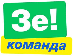 ЗЕ! Команда лого, logo png