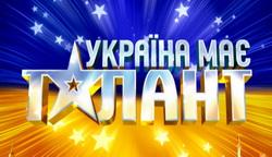 Украина має талант 2009