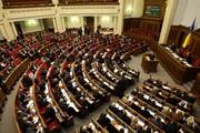 Права, функции и обязанности Парламента Украины. (Законодательная власть)